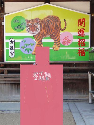 方違宮神社