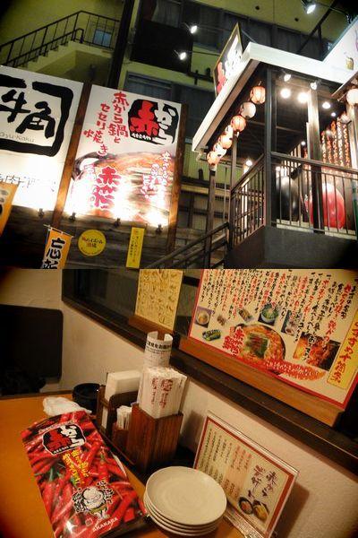 赤から 大阪福島店