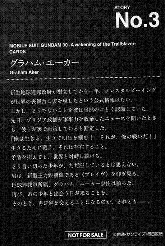 geki_gundam00_003