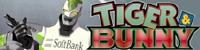 TIGER & BUNNY 公式サイト