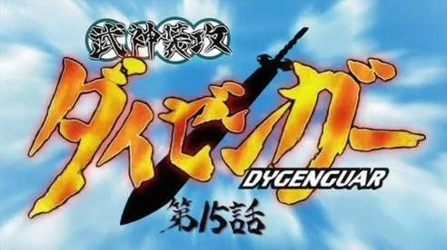 DYGENGUAR_logo