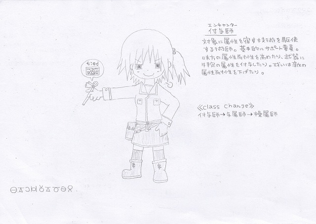 兵種夢想(20a)