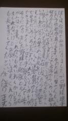 ひろからの手紙.jpg