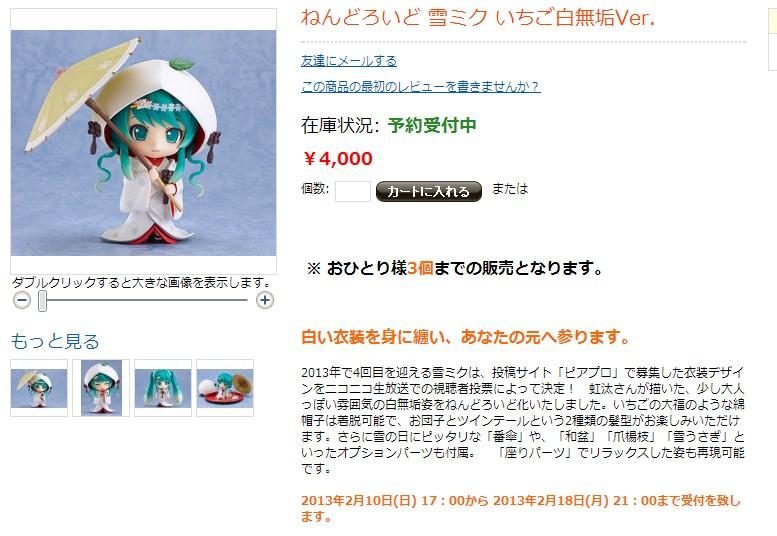 SnapCrab_NoName_2013-2-18_0-47-16_No-00.jpg