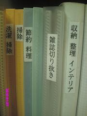 雑誌切抜きファイル