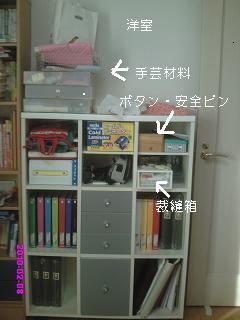 洋室の小物棚