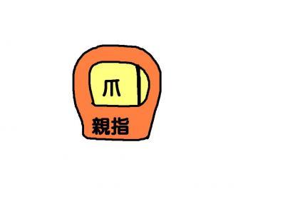 蝗ウ_convert_20110719230805