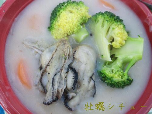 牡蠣シチュー