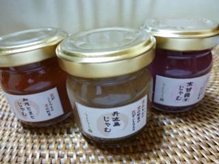 京野菜ジャム-1