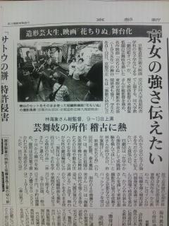 花ちりぬ 京都新聞