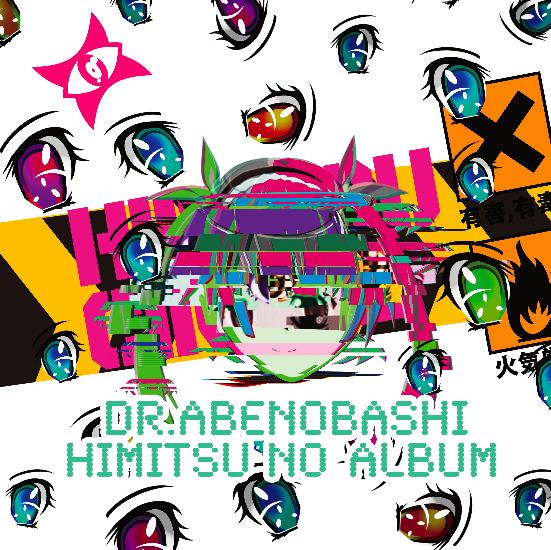 dr_abenobashi.jpg
