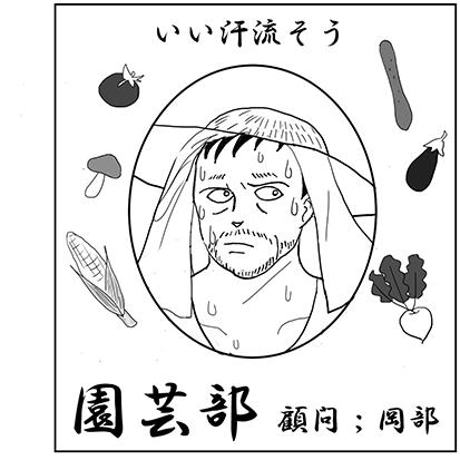 園芸部紹介