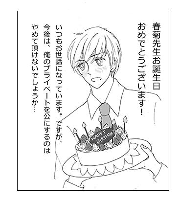 春菊先生誕生日blog
