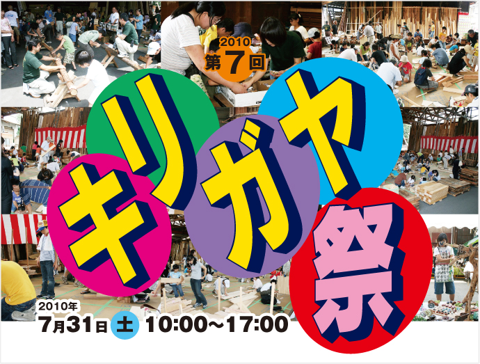 matsuri_100731_2.jpg