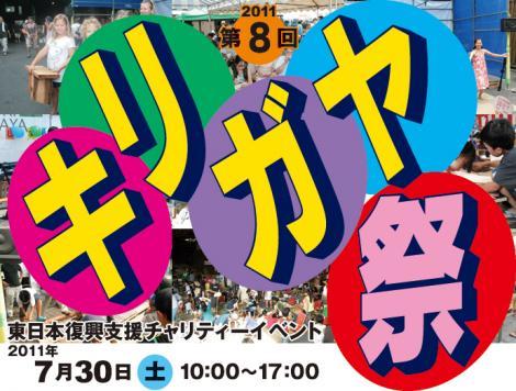 matsuri_110730_convert_20110731171411.jpg