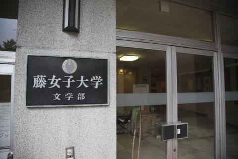 fujijoshi.jpg