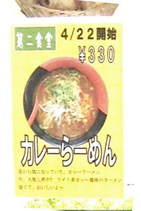fukudaicurreyramen1.jpg