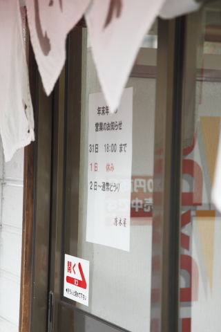 karakiyasyogatsu.jpg