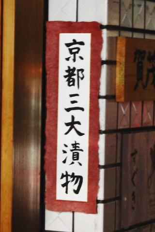 kyototsukemonobig3.jpg