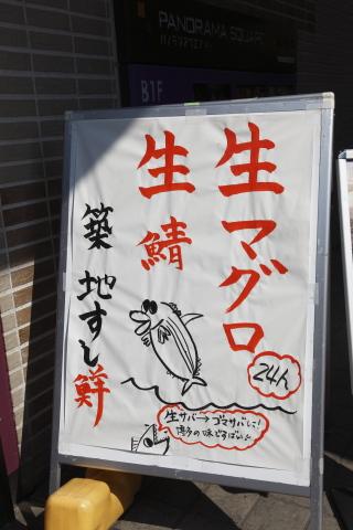 magurokanban.jpg