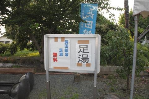 nagatakousenashiyu.jpg
