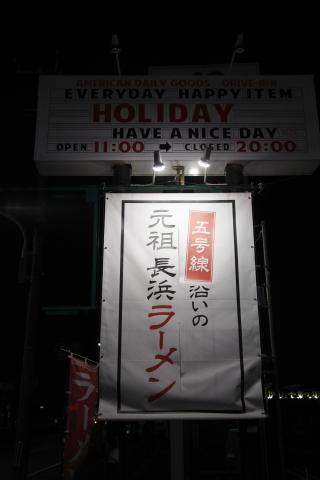 route5gansokanban2.jpg