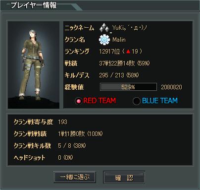 8・8 blog用