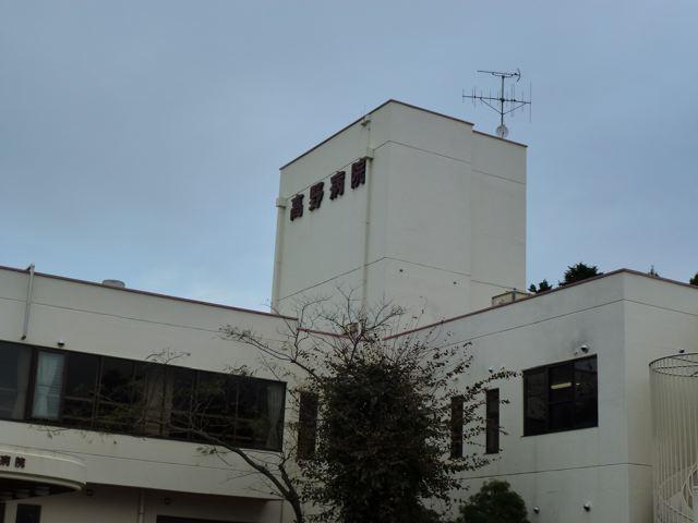高野病院111118