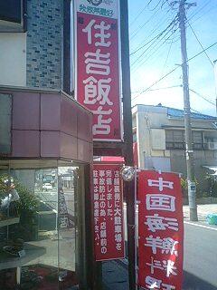 hsんてん1 (4)