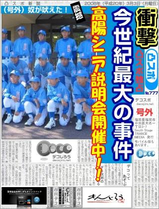 decojiro-20121223-033107.jpg