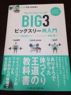 141121book big3