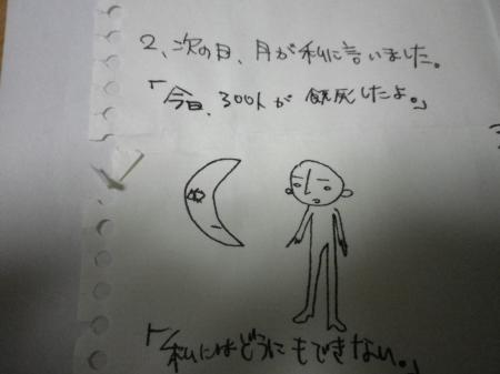 tukitowatasi+002_convert_20120302183113.jpg