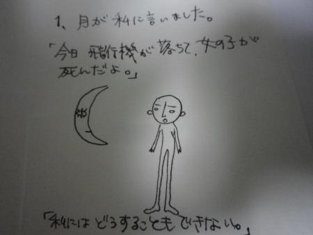 tukitowatasi+004_convert_20120302183418.jpg