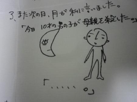 tukitowatasi+005_convert_20120302184206.jpg