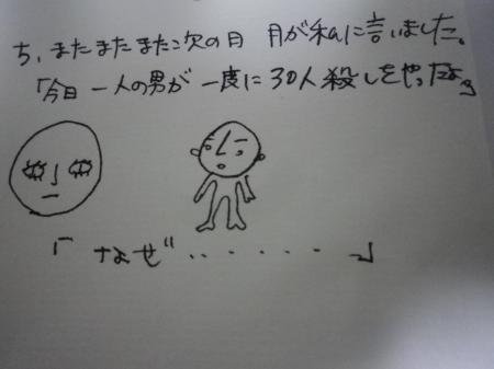 tukitowatasi+006_convert_20120302184525.jpg