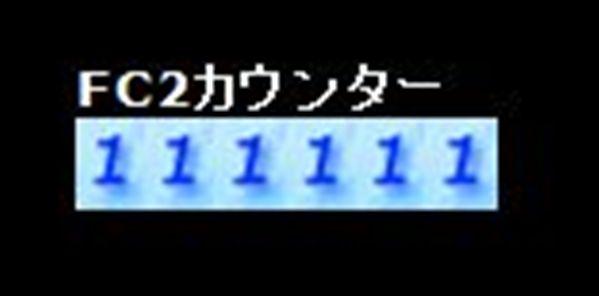 かうんたー111111