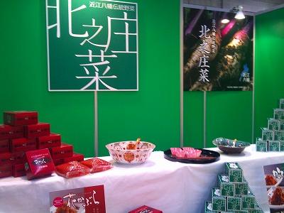 feelNIPPON東京ギフトショー2011 (24)
