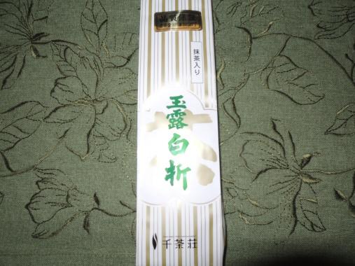 4月19日 千茶荘