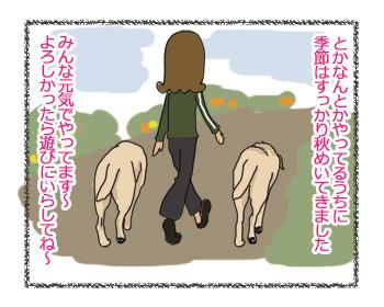 羊の国のラブラドール絵日記シニア!!「おひさしぶりなので」4