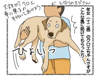 羊の国のラブラドール絵日記シニア!!「ときには黒子のように」4コマ漫画1
