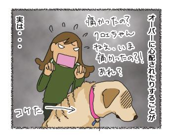 羊の国のラブラドール絵日記シニア!!「ときには黒子のように」4コマ漫画2