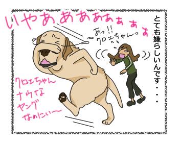 羊の国のラブラドール絵日記シニア!!「ときには黒子のように」4コマ漫画3