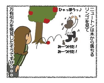 羊の国のラブラドール絵日記シニア!!「アップル・ピッカー」4コマ1