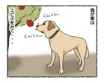 羊の国のラブラドール絵日記シニア!!「アップル・ピッカー」4コマ2