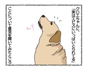 羊の国のラブラドール絵日記シニア!!「クロエちゃん流解決策」5コマ1