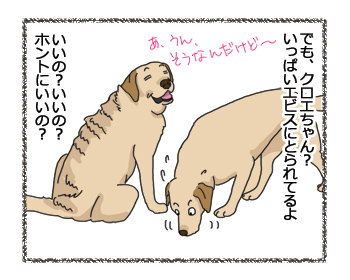 羊の国のラブラドール絵日記シニア!!「クロエちゃん流解決策」5コマ3