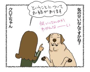 羊の国のラブラドール絵日記シニア!!「いっしょにスーパー!?」4