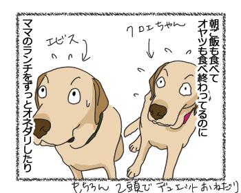 羊の国のラブラドール絵日記シニア!!「ビックリしたな、モウ」2