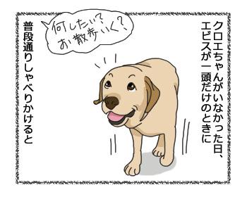 羊の国のラブラドール絵日記シニア!!「ほんやくクロエちゃん」4コマ3