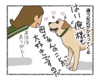 羊の国のラブラドール絵日記シニア!!「ほんやくクロエちゃん」4コマ4